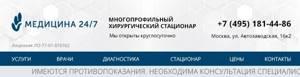 Медицина 24/7 на автозаводской поможет вылечить рак