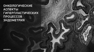 Гиперпластический процесс эндометрия: что это такое