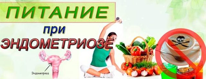 Диета при эндометриозе матки: основы правильного питания