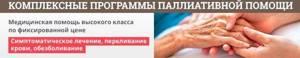 Полип на шейке матки: что это такое и как лечить, операция