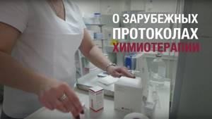 Что такое химиотерапия: общие сведения, виды лечения и побочные эффекты