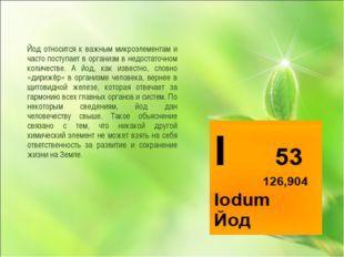 Способы сохранения йода при приготовлении продуктов