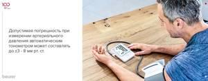 Как правильно измерять давление электронным тонометром?