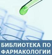 Стрептомицин-хлоркальциевый комплекс (streptomycini et calcii chloridum)