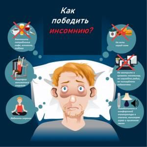 Бессонница - причины, симптомы, лечение и профилактика