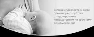 Отказ от груди - Почему ребенок не ест?