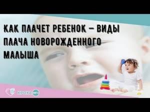 Почему плачет ребенок? - Причины беспокойства новорожденного