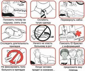 Эпилептический статус - причины и неотложная помощь