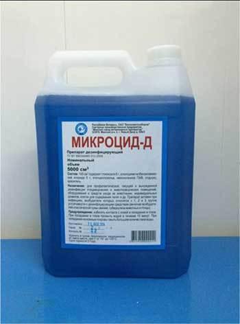 Микроцид (microcidum)