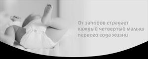 Отсутствие стула (запоры) у новорожденных